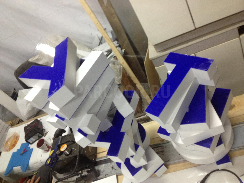 Объемные буквы с внутренней подсветкой ветклиники в г. Первоуральск
