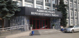 Администрация верх-исетского района Екатеринбурга