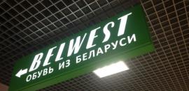 BELWEST ТЦ Комсомол