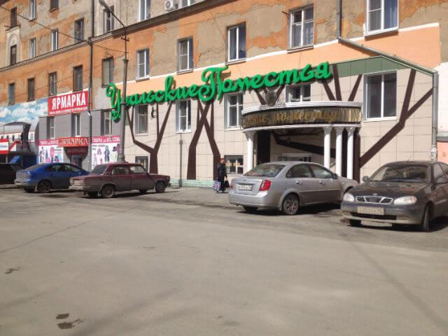 Уральские поместья