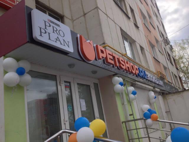PetShop на Смазчиков