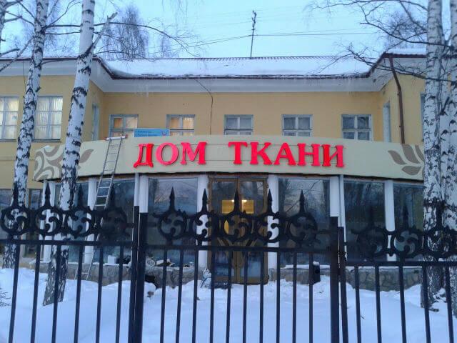 Дом Ткани в г. Первоуральск
