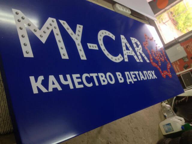 MY CAR на Восточная