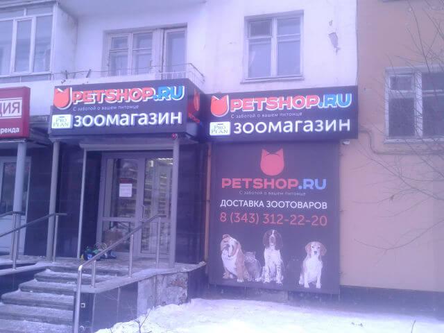 PetShop на Белинского