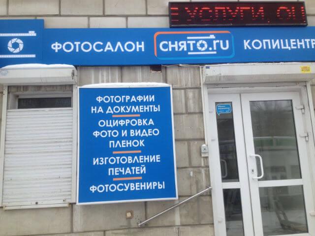 Снято.ру на Викулова