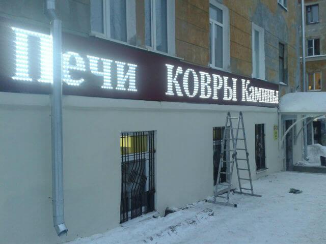 Магазин «Ковры» в г. Первоуральск