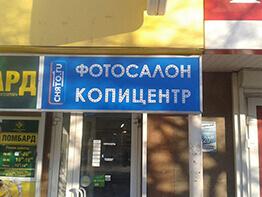 Снято.ru на Космонавтов