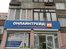 ОНЛАЙНТРЕЙД.РУ на ул. Белореченская д. 8