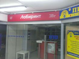 «Лабиринт» в ТЦ «КИТ» в городе Екатеринбург