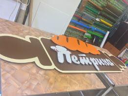Пекарня «Петрина» в г. Арамиль