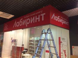 «Лабиринт» в ТЦ «Аида» в Екатеринбурге