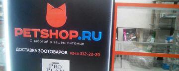Оформление кассовой зоны магазина PETSHOP.RU