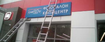 Вывеска для фотосалона и копицентра Снято.ru