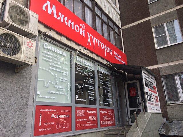 Магазин «Мясной Хуторок» (Екатеринбург)