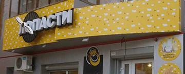 Оформление магазина «Лопасти»