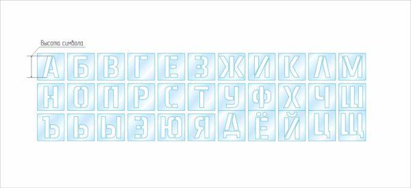 Трафарет русского алфавита