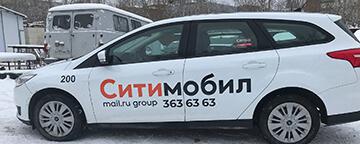 Брендирован автопарк Ситимобил