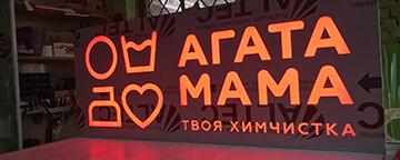 Вывеска для химчистки «Агата Мама»