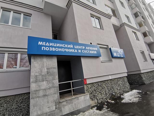 Медицинский центр «Доктор ГОСТ» (Екатеринбург)