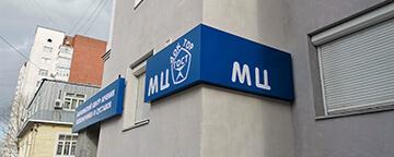 Оформление медицинского центра в Екатеринбурге