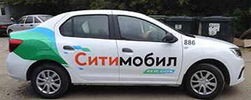 Оклеили 80 автомобилей Ситимобил