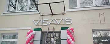 Объемные световые буквы VISAVIS