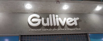 Объёмные буквы Gulliver