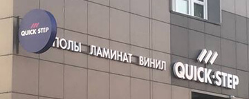Оформление магазина Quick-Step в Екатеринбурге