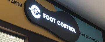 Вывеска магазина обуви для детей и подростков Foot Control