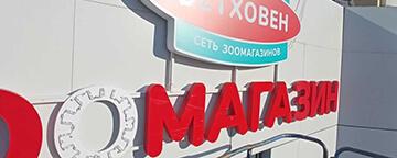Оформление зоомагазина Бетховен в Екатеринбурге